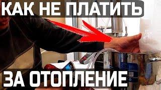 Как не платить за отопление зимой изобретатель из Болгарии.
