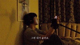 헤이즈 (Heize) - 내 맘을 볼 수 있나요 (Can You See My Heart) 남자버전 Sinn Cover Hotel De Luna OST Part 5 Male Ver