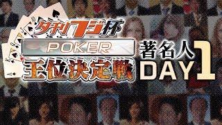 第3回夕刊フジ杯ポーカー王位決定戦
