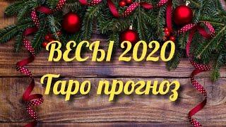 Таро прогноз на 2020 год. Весы.