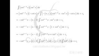 【微積分解密CalculusLeaks】《積分的計算技巧》〈三角函數積分法〉 餘切函數cotx的n次方的積分