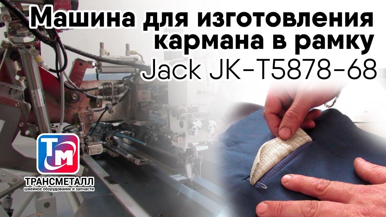 Jack JK-T5878-68 - Машина для изготовления кармана в рамку