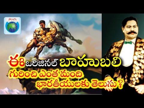 Kodi Rammurthy Naidu | The World's  Famous Indian Legend..! భారతదేశం  గర్వించదగ్గ మహా బలశాలి ...!