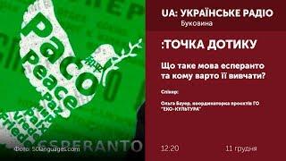 ТОЧКА ДОТИКУ: Що таке мова есперанто та кому варто її вивчати?