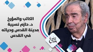 الكاتب والمؤرخ د. حازم نسيبة - مدينة القدس وحياته في القدس