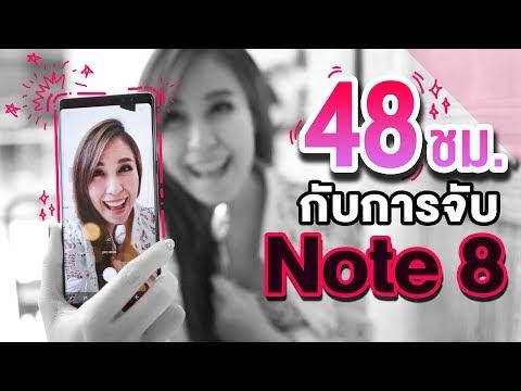 48 ชั่วโมงกับการจับ | Galaxy Note 8 ลองให้แล้วนะ