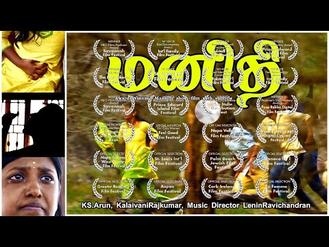 Award Winning Manidhi Short Film With Subtitle
