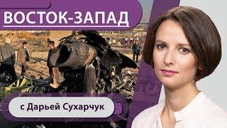 Ракета сбила украинский Boeing в Иране? Принц Гарри и Меган Маркл отказались от королевских регалий