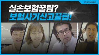 SIU기동대 시즌1 EP4 실손보험꿀팁