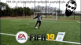 FIFA 19 ის საფეხბურთო ფინტების გაცოცხლება