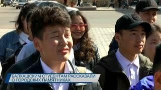 Новости Балхаша 17.04.2019