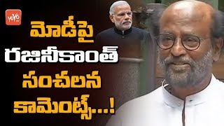 Rajinikanth Sensational Comments on PM Modi | Tamil Nadu Politics | BJP | YOYO TV Channel
