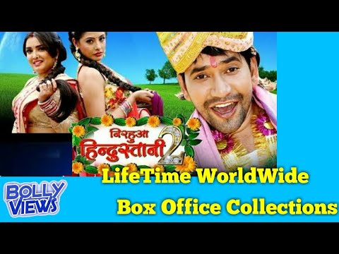 NIRAHUA HINDUSTANI 2017 Bhojpuri Movie LifeTime WorldWide Box Office Collection Verdict Hit Or Flop