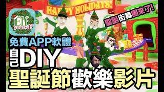 APP免費軟體 ElfYourself 聖誕節歡樂影片 自己DIY製作 影片製作教學 (我不喝拿鐵-直播台)