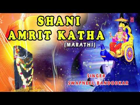 SHANI AMRIT KATHA MARATHI BY SWAPNEEL BANDODKAR [FULL AUDIO SONG JUKE BOX]