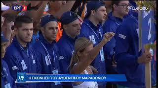 36ος Αυθεντικός Μαραθώνιος της Αθήνας – Εκκίνηση | 11 Νοεμβρίου 2018