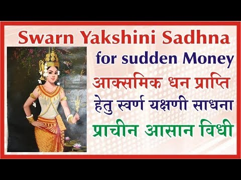 Swarn Yakshini Sadhna for Getting  sudden Money in Hindi