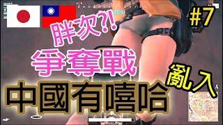 #7《台日日常PUBG》中國有嘻哈亂入?!胖次爭奪戰??