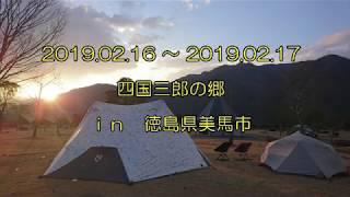 2019.02.16 四国三郎の郷 犬連れキャンプ