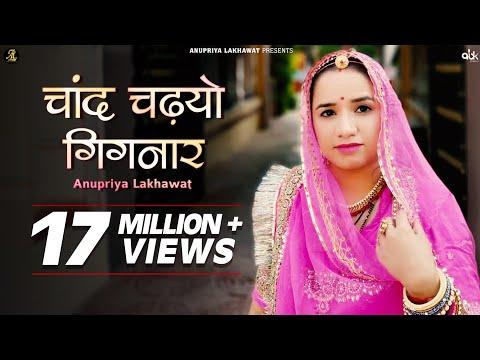 Chaand Chadhyo Gignar || Rajasthani Folksong || Anupriya Lakhawat || Music Kapil Jangir