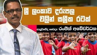 ශ්රී ලංකාව දරුපල වලින් සශ්රීක රටක්   Piyum Vila   23-05-2019   Siyatha TV Thumbnail