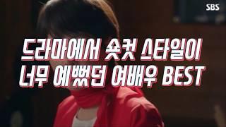 드라마속 숏컷 스타일이 예쁜 연예인 BEST 5