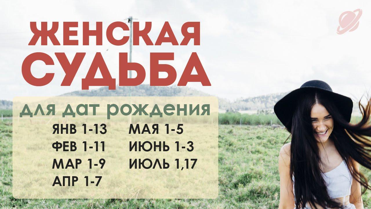 Гороскоп родившихся 9 марта