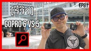 รีวิว โกโปร Hero 6 กับ GoPro 5 เจาะลึกลงประเด็นที่ต้องรู้