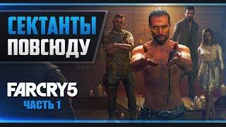 Прохождение Far Cry 5 - #1 СУДНЫЙ ДЕНЬ