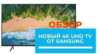 Новый 4K UHD TV Samsung NU7172 - обзор от DENIKA.UA (NU7170; NU7100; NU7192)
