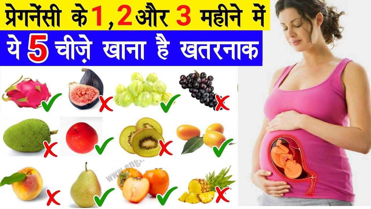 प्रेगनेंसी के शुरुवाती हफ्तों में गलती से भी ये 5 फल न खाए   pregnancy me kya khana chahiye diet