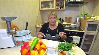 Аджика, Очень Вкусный Домашний Рецепт (Без Термообработки)