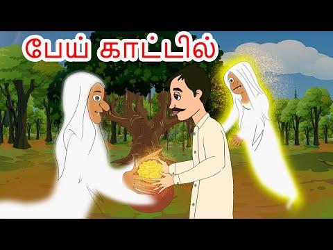 பேய் காட்டில் -  Ghost Forest | Bed Time Stories for kids | Tamil Fairy Tales | Tamil Moral Stories
