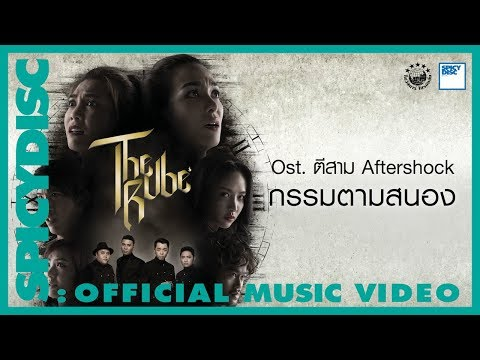 Mild feat. The Rube - กรรมตามสนอง (Ost. ตี 3 Aftershock) | (OFFICIAL MV)