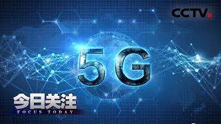 《今日关注》 20190605 5G商用 中国准备好了!| CCTV中文国际
