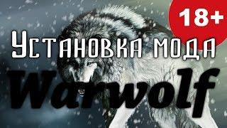 Установка мода Warwolf [0.8311] на Mount & Blade: Warband
