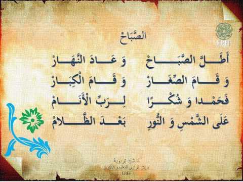 02 نشيد أطل الصباح