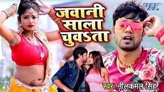 जवानी साला चुवSता - #Neelkamal Singh का नया रिकॉर्ड तोड़ वीडियो सांग 2020 - Superhit Song 2019 New