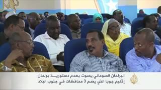البرلمان الصومالي يصوت بعدم دستورية برلمان إقليم جوبا