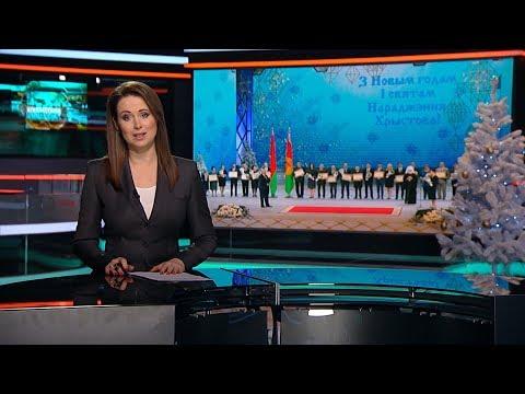 Субботний выпуск: премии за благородные дела; Иран сбил украинский самолёт; безумный изобретатель