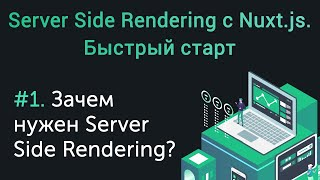 Урок 1. SSR с Nuxt.js. Быстрый старт. Зачем нужен Server Side Rendering?