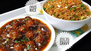 Veg Manchurian Gravy and Fried Rice Recipe - Indo Chinese Restaurant Style Manchurian & Fried Rice