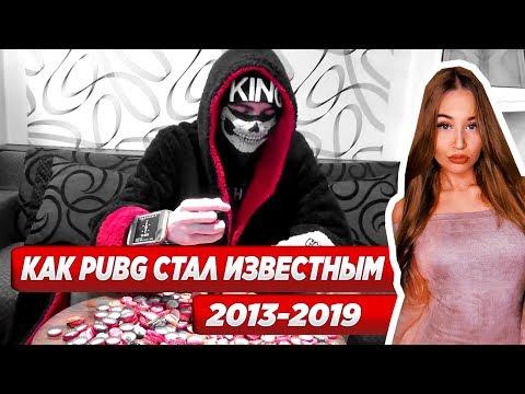 WESTY СМОТРИТ  КАК PUBG СТАЛ ИЗВЕСТНЫМ 2013-2019 , РЕАКЦИЯ  !