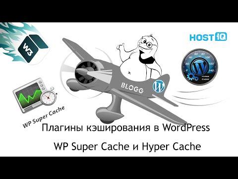 Плагины кэширования в WordPress: WP Super Cache и Hyper Cache   HOSTiQ