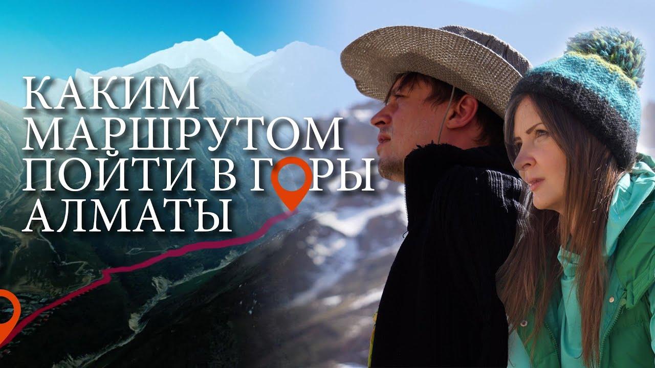 Каким маршрутом пойти в горы Алматы / What route to go to mountains in Almaty