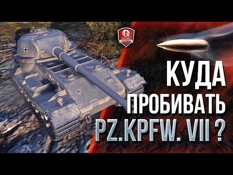 Прицел ПроТанки для World of Tanks