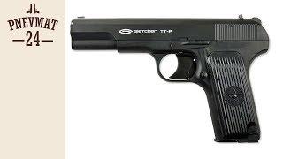 Пневматичний пістолет Gletcher TT-P (Токарєва)