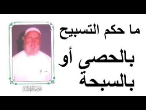 الشيخ الألباني ما حكم التسبيح بالحصى أو بالسبحة Youtube
