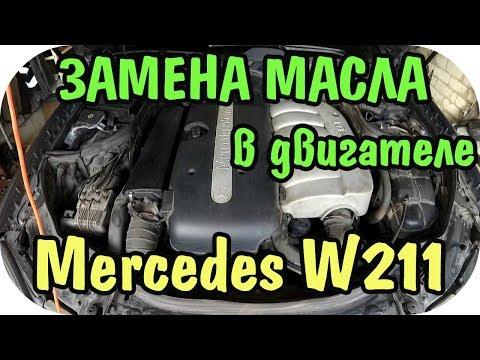 Замена масла в двигателе и фильтров W211 Mercedes E class от / AEYTV
