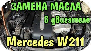 Замена масла в двигателе и фильтров W211 Mercedes E class от #AEYTV